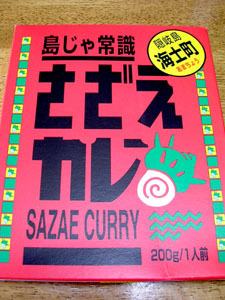 sazae-curry2.JPG